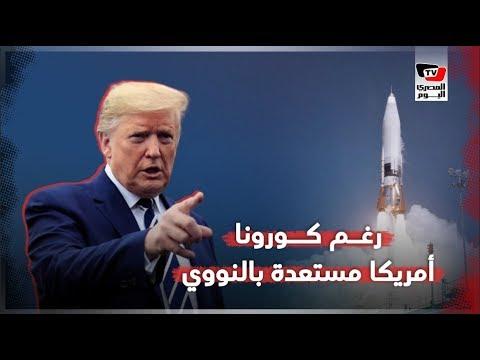 أمريكا تهدد العالم بالنووي: الصاروخ لن يستغرق نصف ساعة