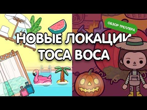 НОВЫЕ ЛОКАЦИИ В Toca Life World ! ОБНОВЛЕНИЕ ТОКА БОКА ! Autumn Festival ! Vacation Pool Villa