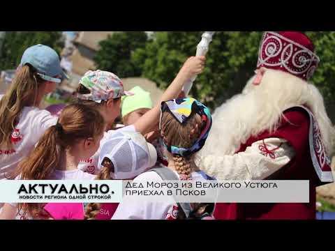 Актуально Псков / 08.06.2021