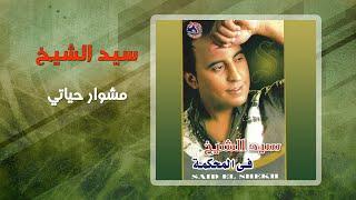 تحميل اغاني مجانا سيد الشيخ - مشوار حياتى | Sayed El Sheikh