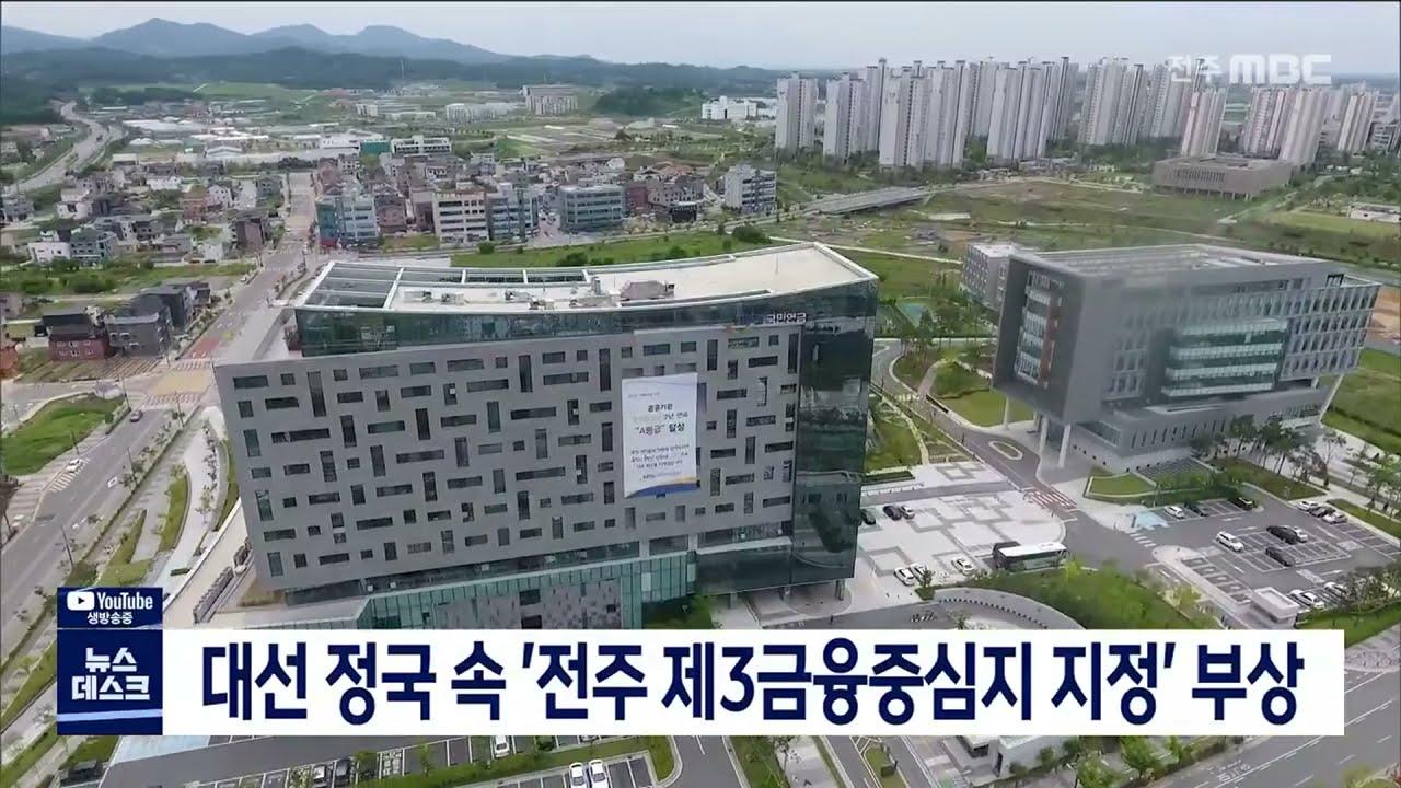 대선 정국 속 '전주 제3금융중심지 지정' 부상