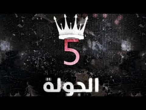 /الجوله 5 من قبل yazn al shame رد على مسخره اطفال الرقه ابوريماس الرقاوي يامن الرقاوي
