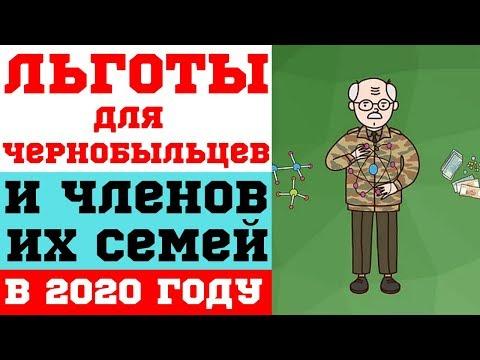 Льготы для чернобыльцев и членов их семей в 2020 году