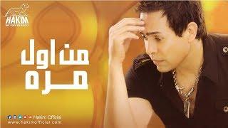 تحميل و استماع Hakim - Men Awel Marra   حكيم - من اول مره MP3