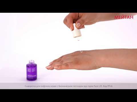 Сыворотка для лифтинга кожи с бионическим пептидом яда паука Face Lift Эксклюзивные разработки ТМ МейТан MeiTan