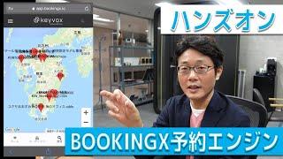 無料予約エンジン公開 ハンズオンで説明 – BOOKINGX