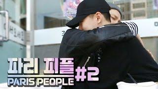 [ESteem TV] 정혁, 윤정재의 파리피플 - #2