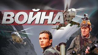 """Смотреть онлайн Фильм """"Война"""", 2002 год"""