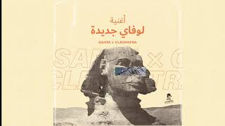 Ahmed Santa X Cleopatra - Oghnya Lo-fi Gdeda| أغنية لوفاي جديدة مع احمد سانتا تحميل MP3