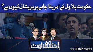 Ikhtalafi Note | 11 July 2021 | Habib Akram | Saad Rasul | Dunya News
