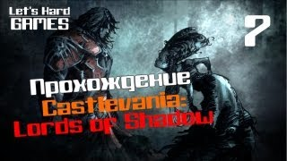 Прохождение Castlevania: Lords of Shadow #7 Вход в лабиринт [PC]