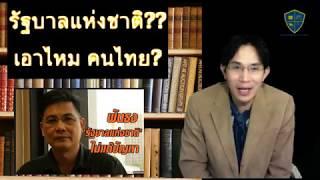 """""""รัฐบาลแห่งชาติ"""" เอาไหมคนไทย??  โดย ดร. เพียงดิน รักไทย 16 เมษายน 2562"""