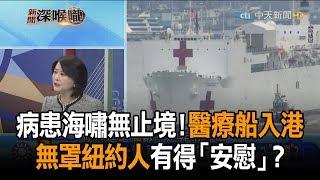 《新聞深喉嚨》精彩片段 病患海嘯無止境! 醫療船入港 無罩紐約人有得「安慰」?