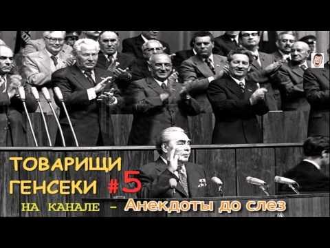 Анекдоты  про политиков. Выпуск - 5