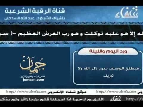 رقية الشيخ د. عبدالله السدحان