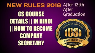 How to become a Cs || in Hindi || complete Details of company secretary course