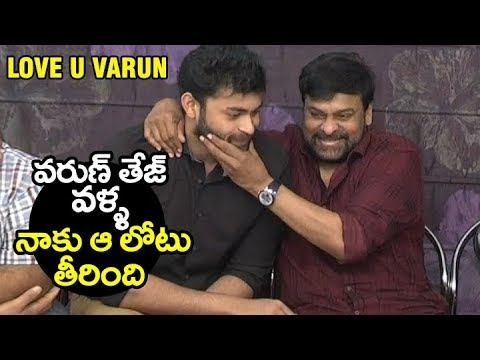 Mega Star Chiranjeevi EMOTIONAL words about Varun Tej