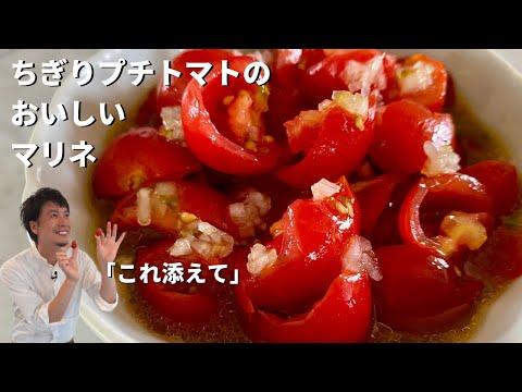 , title : '副菜を簡単3分で!コウケンテツの「これ添えて」ちぎりプチトマトのおいしいマリネ/Marinated Tomatoes, Ready in 3 Minutes!