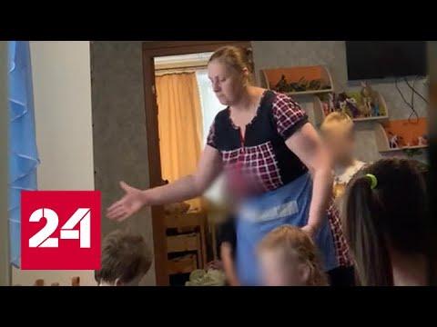Жестокое обращение с детьми становится нормой в частных детсадах – Россия 24