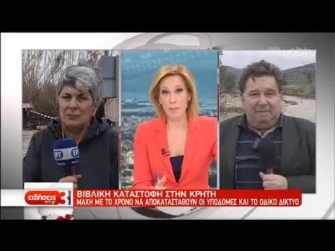 Κρήτη: Άρχισε η τοποθέτηση δύο γεφυρών από το στρατό-Τεράστιες οι καταστροφές | 27/02/19 | ΕΡΤ