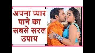 Apne Pyar Ko Wapis Pane ka Mantra,Upay in Hindi | Vashikaran Mantra For Love Back In Hindi