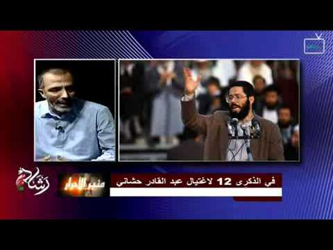 مقطع مؤثر عن الشيخ الشهيد عبد القادر حشاني