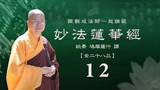 [Cantonese] 粵語 - 妙法蓮華經 - 跟觀成法師一起誦經 12