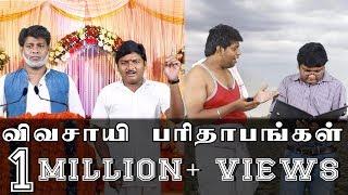 Vivasayi Paridhabangal Part 01   Modi & H Raja translation Troll   Spoof   Madras Central