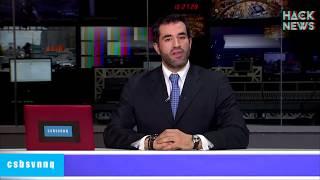 Hack News - Американские новости (Выпуск 174)