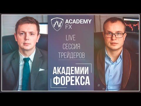 Live-сессия Трейдеров Академии Форекс (Стратегия Снайпер)