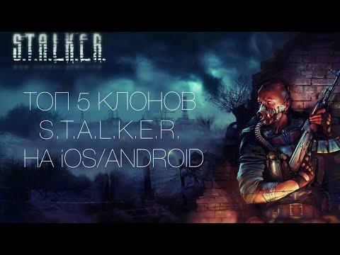 ТОП 5 КЛОНОВ СТАЛКЕР НА iOS/Android (видео)