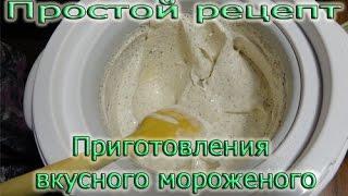 Самый вкусный и простой рецепт приготовления домашнего мороженого в мороженице Clatronic
