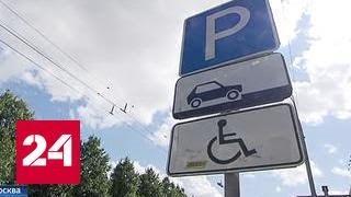 Конкуренция на парковках для инвалидов: кто занимает чужие места?