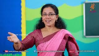 Standard 1 | Malayalam | Class – 32