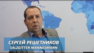 Сергей Решетников(старший трейдер ЗальцгиттерМаннесман, мос. пред-во)