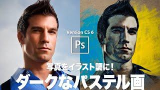 【Photoshop講座】写真をイラスト調に!ダークなパステル画風風