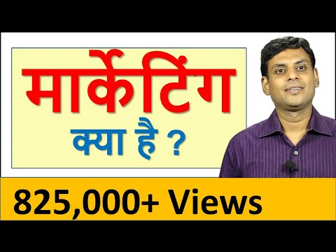 मार्केटिंग क्या है? (Marketing Kya Hai - What is Marketing in Hindi) by Prof  Vijay Prakash Anand