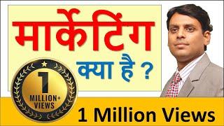 मार्केटिंग क्या है? (Marketing Kya Hai-Marketing in Hindi)  Prof Vijay