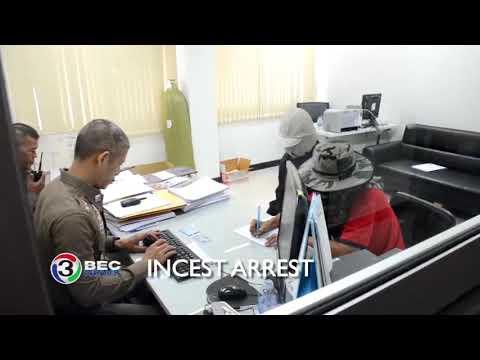 INCEST ARREST | Ch3Thailand - YouTube