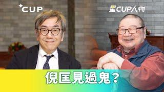 【星 CUP 人物】倪匡見過鬼?