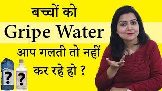 क्या बच्चों को ग्राइप वाटर देना चाहिए ? | Is Gripe water safe for babies in Hindi | My Baby Care