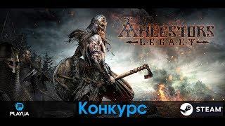 Розіграш ключа Ancestors Legacy by @AtorZN
