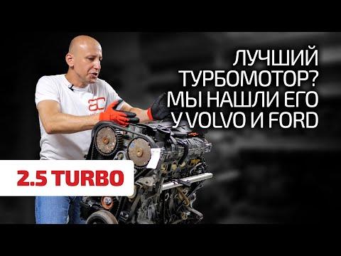 Вот почему горячие Ford были заряжены турбомотором Volvo 2.5 Turbo!