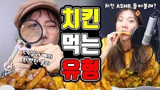 치킨 먹는 유형ㅋㅋㅋㅋㅋㅋㅋ [밍꼬발랄]