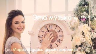 Наталия Власова - И снова Новый год! (Lyric Video)