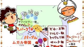 世界史2章6話「インド史(19世紀まで)」byWEB玉塾