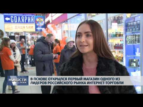 07.12.2018 / В Пскове открылся первый магазин одного из лидеров интернет-торговли