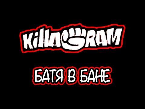 KillaGram – Батя в бане