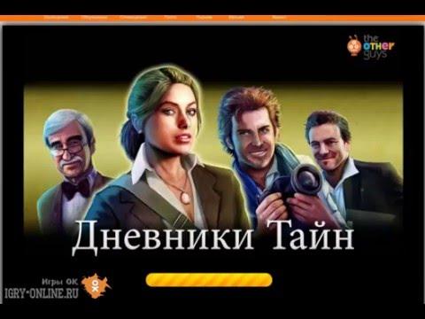Игра Дневники тайн в Одноклассниках