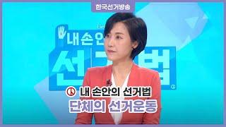 [단체의 선거운동] 내 손안의 선거법 영상 캡쳐화면